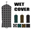 17ss wetcover