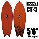 """【土日祝も毎日発送】 サーフボード ショートボード ハダ クラフトCraft CT-3 5'6"""" Hada Craft Surfboard Factory フィッシュ FCS2 ツ…"""