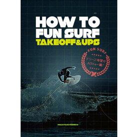 【平日13時までのご注文は当日発送】 HOW TO FUN SURF ハウトゥーファンサーフ TAKE OFF&UPS サーフィンDVD ショートボード