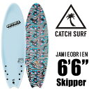 """ソフトサーフボード CATCH SURF ODYSEA6'6"""" SKIPPER JAMIEOBRIEN QUAD J.O.B/キャッチサーフ オーディーシー ジェイミー・オブライ…"""