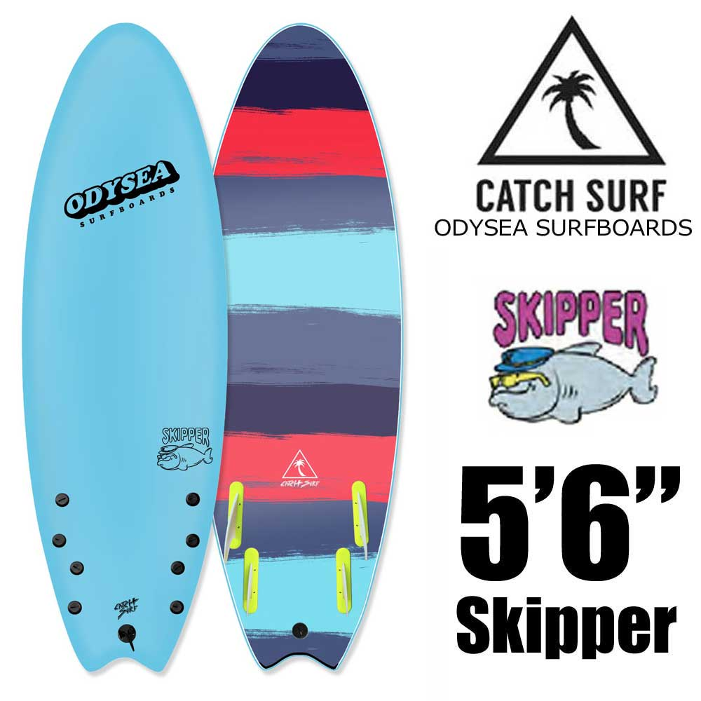ソフトサーフボード CATCH SURF ODYSEA SKIPPER FISH 5'6 COOL BLUE/STRIPES/キャッチサーフ オーディーシー スキッパー ソフトボード サーフィン【送料無料】【あす楽】