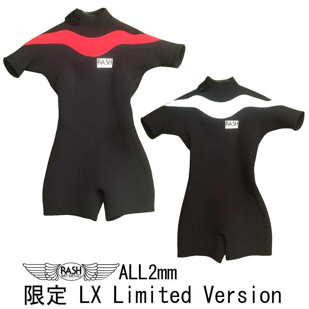 現品限り RASH ラッシュ ウェットスーツ 2mmオール レディース サマージャンキー 限定 LX Limited Version ファスナータイプ 半袖スプリング