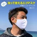 【P最大31倍7/26迄】 マスク 洗えるナノコーティング抗菌マスク 3枚入り 男性用 女性用 大人用 白 ホワイト ハイクオリティ 耐水アウタ…