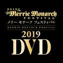 メリーモナーク dvd【予約販売】【送料無料】メリーモナークフェスティバル 2019 DVD 第56回 2019 Merrie Monarch FESTIVAL DVD