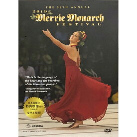 【平日13時までのご注文は当日発送】 メリーモナーク dvd【送料無料】メリーモナークフェスティバル 2019 DVD 第56回 2019 Merrie Monarch FESTIVAL DVD クリスマスプレゼント ギフト