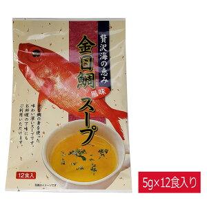 【平日13時までのご注文は当日発送】 インスタントスープ 金目鯛風味 乾燥スープ 即席スープ きんめだい キンメダイ レトルト インスタント食品 カップスープ ストック ギフト