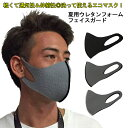 マスク 在庫あり 夏用 洗えるマスク ウレタンフォーム フェイスガード 男性用 女性用 子供用 大人用 日本製 グレー ブラック 黒 レギュ…