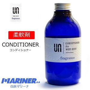 【平日13時までのご注文は当日発送】 アン コンディショナー ウェットスーツソフナー UN CONDITIONER for WETSUIT fragrance 柔軟剤 ケア用品 サーフィン