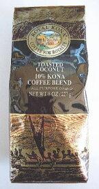 【平日13時までのご注文は当日発送】 ROYAL KONA Coffee ロイヤルコナコーヒー Toasted Coconut トーステッドココナッツ ハワイアンコーヒー フレーバーコーヒー