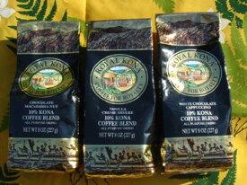 【平日13時までのご注文は当日発送】 ロイヤルコナコーヒー 3パックセット 大切な人へ贈り物 コーヒー ギフト プレゼント ROYAL KONA Coffee ハワイアン コーヒー フレーバーコーヒー 粉 コーヒー 詰め合わせ 手土産 香り マカダミア チョコレート ハニー