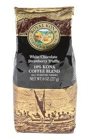 【平日13時までのご注文は当日発送】 限定生産 ROYAL KONA Coffee ロイヤルコナコーヒー ホワイトチョコレート ストロベリートリュフ 8oz227g ハワイアンコーヒー ハワジュ レディース 女性用 ギフト プレゼント クリスマス 誕生日