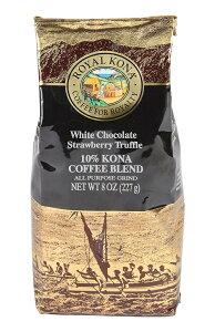 【クーポン発行!最大P29倍7/11迄】 限定生産 ROYAL KONA Coffee ロイヤルコナコーヒー ホワイトチョコレート ストロベリートリュフ 8oz227g ハワイアンコーヒー ハワジュ レディース 女性用 ギフト