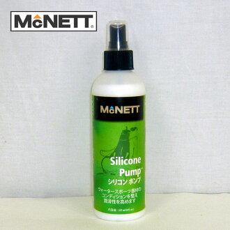 McNETT矽幫浦Silicone Pumpe/簡易潛水服潤滑劑簡易潛水服關懷用品簡易潛水服衝浪