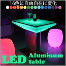 LEDアルミベーステーブルカクテルテーブルバーテーブルサイドテーブル丸テーブル円形丸型LEDテーブル16色カラーチェンジ点灯リモコン操作OK