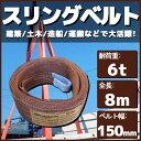 スリングベルト 8m 幅150mm 使用荷重6t 6000kg ベルトスリング 繊維ベルト 吊りベルト クレーンベルト 帯ベルト 吊り…