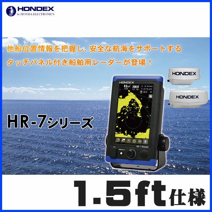 船舶用レーダー タッチパネル付き レーダー 小型船舶 HONDEX 7型ワイド 1.5ft 漁船 船舶用品 マリン GPS 省エネ カラー液晶 コンパクト 小型 シンプル 軽量