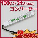 AC DCコンバーター AC→DC24v 1.25A(30w)変圧器 防水IP67