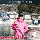 たも網玉網釣りタモ48cm最大全長333cm折りたたみ大型ランディングネット玉網セット釣具フィッシング用品ネット