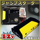 【ジャンプスターター】バッテリースターター緊急時に非常用電源充電器多機能12V空気圧縮機11000MAHLED照明USB出力ボード