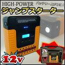 【ジャンプスターター】バッテリースターター大容量16800MAH緊急時に非常用電源充電器多機能12V空気圧縮機LED照明USB出力ボード