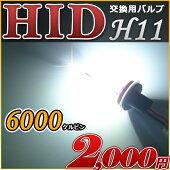 [定形外郵便送料無料]H1155wHID作業灯用交換バルブ/バーナー6000k