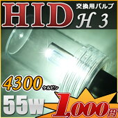 HIDH3バーナー55wHID作業灯サーチライト用交換バルブ/バーナー4300k