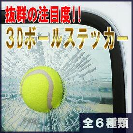 3Dボールステッカー いたずら ユニーク ステッカー シール フィルム 3D 立体 ボール 外装 野球ボール テニスボール サッカーボール バスケットボール カー用品 イベント パーディ 装飾 ジョーク ネタ
