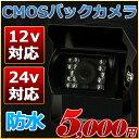CMOS搭載 バックカメラ 12v/24v兼用 防水(IP68準拠) 赤外線暗視 広角