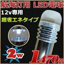 愛用者続出 次世代 LED航海灯 2w 8000k げん灯 マスト灯 航海灯用 LED電球