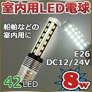 LED電球【漁船などに】12v/24v兼用8w6000k口金E26ブラック漁船室内灯作業灯船ボート