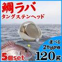 【5個セット】タイラバ用 タングステン ヘッド 120g 鯛カブラ 交換用 スペア ルアー フィッシング用品 真鯛 青物 底物…