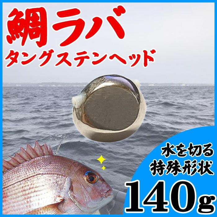 タイラバ用 タングステン 鯛ラバ ヘッド 140g 1個 鯛カブラ 交換用 スペア ルアー フィッシング用品 真鯛 青物 底物 タイカブラ