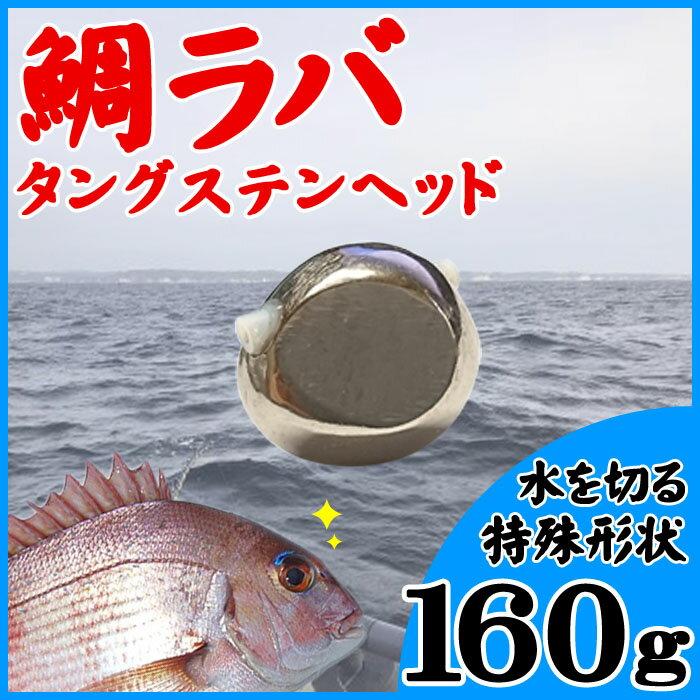 タイラバ用 タングステン 鯛ラバ ヘッド 160g 1個 鯛カブラ 交換用 スペア ルアー ジグ フィッシング用品 真鯛 青物 底物 タイカブラ