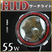HIDサーチライト55wスポットライトh312v/24v兼用コンパクトサイズ