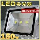 超強力LED投光器150w100v対応6000kムラのない明るさ実現電圧85v-265v対応店舗照明看板灯駐車場の外灯LED投光器防犯灯