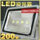 超強力LED投光器200w100v対応6000kムラのない明るさ実現電圧85v-265v対応店舗照明看板灯駐車場の外灯LED投光器防犯灯