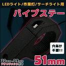 LEDライト作業灯サーチライトパイプステー集魚灯ブラケット51mm22mm~39mmデッキライト船舶漁船取り付けステー
