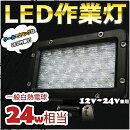 [送料無料]LED作業灯拡散タイプ24wワークライト3000LM12v/24v兼用デッキライト