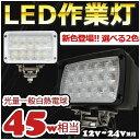 トラクター 船舶 作業灯 軽トラ LED 広角 LEDライト 12v 24v 45w 3200lm ノイズレス 拡散範囲最高クラス LED投光器 le…