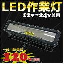 作業灯 LED 集魚灯 LED作業灯 120w 12v 24v イルミネーションライト 屋外 防水 LED投光器 作業照明 led ワークライト …