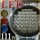 【6ヶ月間保証】拡散レンズ付きLEDサーチライト111w7000LMCREEチップ12v/24v兼用LED作業灯LED集魚灯船舶ライト船舶作業灯