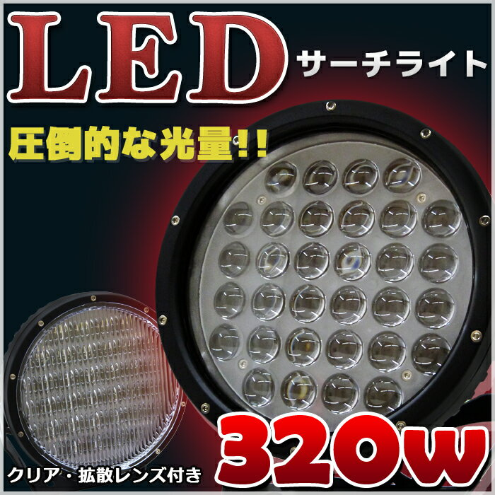 320w LED サーチライト 船舶 照明 強力 LEDライト 12v 24v 作業灯 サーチライト 集魚灯 狭角 拡散 広角 CREE LED作業灯 LED 船舶ライト 船舶用品 ゴルフ場 グラウンド 倉庫 照明
