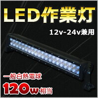 Led 12v led led 120w mozeypictures Image collections