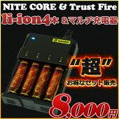 [レビュー記載で送料無料]TrustFire3000mAh18650電池4本&NITECOREli-ionリチウムイオン4本マルチ充電器4本電池セット