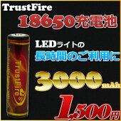 [定形外郵便送料無料]TrustFire(トラストファイヤ)リチウムイオン18650充電池3000mAh