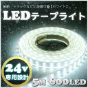 LEDテープライト 24v 5m 防水 SMD5050 LEDテープ 600連 ホワイト 白 船舶照明 作業灯 エンドキャップ Wライン 二列式 600LED ...