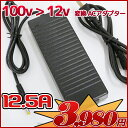 【大容量 12.5A】100v→12v変換ACアダプター 家庭用コンセントでLEDテープ 5A以上