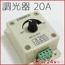 LEDテープ/LEDライト調光器20A12v24v兼用明るさ調光ボリューム調光テープライト調光器DC調光器