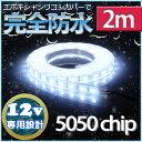 【完全防水】LEDテープライト 12v 2m エポキシ防水 シリコンチューブ仕様 SMD5050 防水加工 ホワイト 船舶 照明 led …