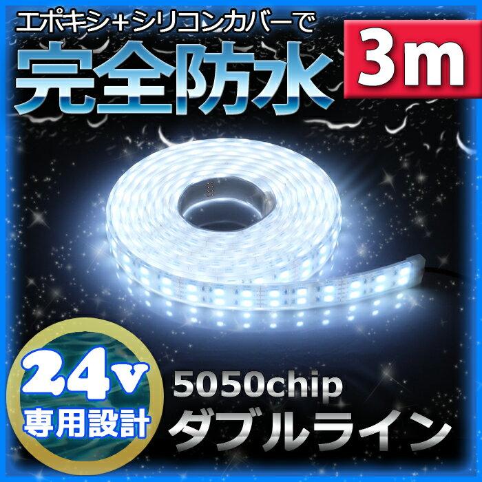 【完全防水】LEDテープライト 24v 3m エポキシ シリコンカバー SMD5050 防水 ホワイト 船舶 LEDテープ ダブルライン トラック 車